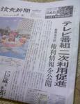 070624yomiuri.png