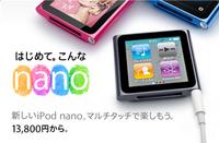 promo_nano20100901.jpg