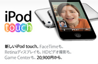 promo_touch20100901.jpg