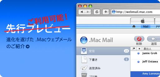 webmail.jpg